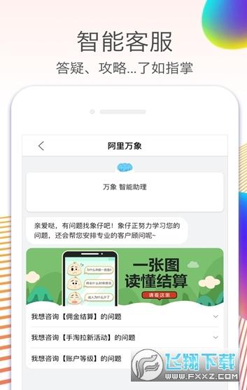 淘宝爱推赚钱app