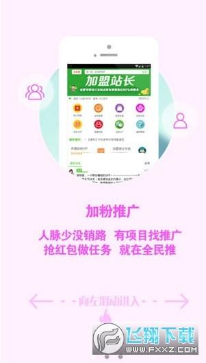 众推联盟福利赚钱app
