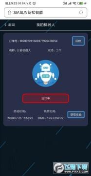 新松智能机器人分红app