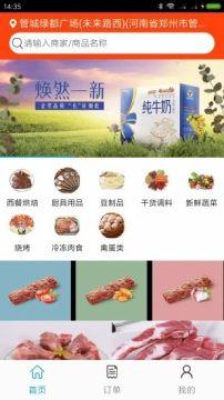 三阳牧业官方app