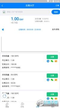 CEPC慈善环保链挖矿app
