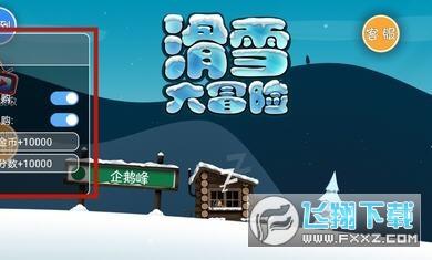 滑雪大冒险无限金币无限钻石破解版