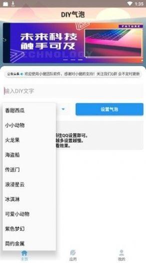 DIY超长气泡代码复制app
