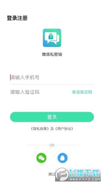 微信私密锁app
