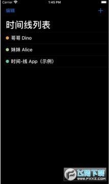 我的时间线官方app