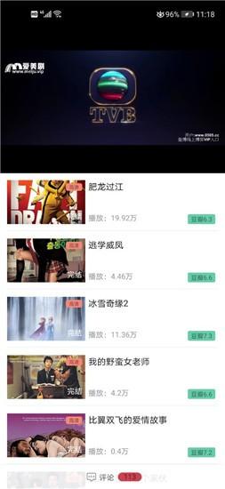 爱美剧安卓版破解版2.4.4