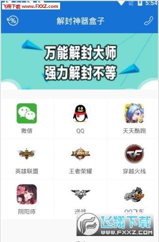 全能解封神器app