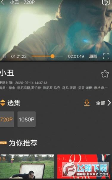 追剧鸟官方最新app