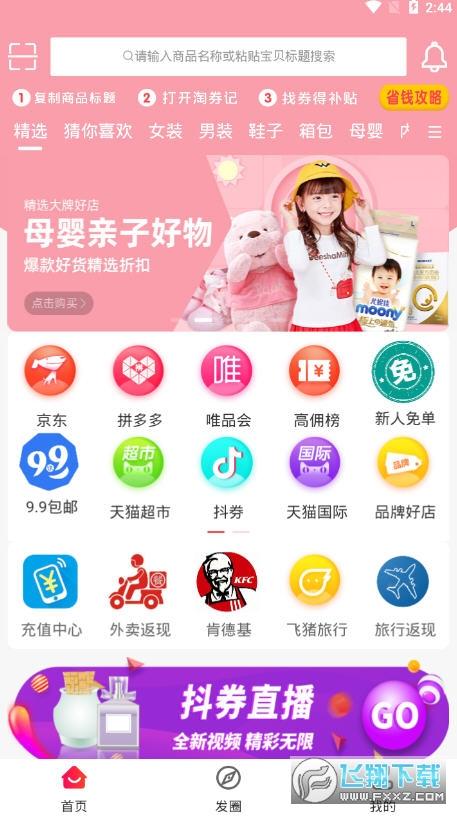 淘券记领券的app