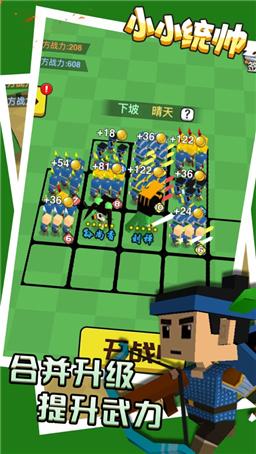 小小统帅安卓版1.0.1官网版截图2