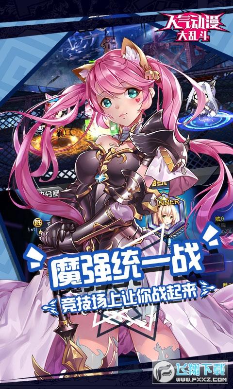 人气动漫大乱斗bt版1.3.16最新版截图2