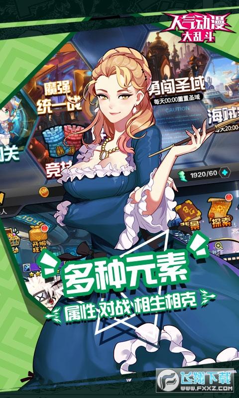 人气动漫大乱斗bt版1.3.16最新版截图3