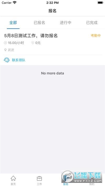喵星兼职appv1.0官方版截图2