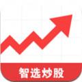 智选炒股appv2.0.0 安卓版