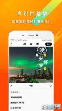 早安心语图片海报编辑app