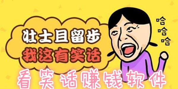 看笑话赚钱平台_笑话赚钱app排行榜_段子赚钱app