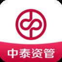 中泰资管官方版v2.3.5安卓版
