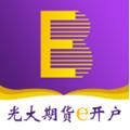 光大期货e开户appv1.0.3 官网安卓版