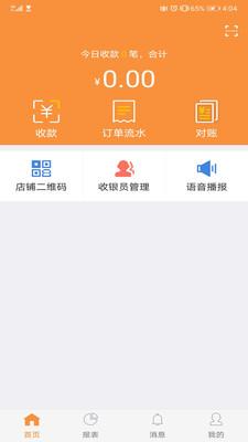 陇e付app安卓版v1.0.1最新版截图2