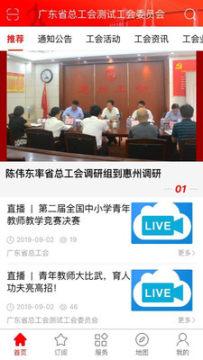 粤工惠最新版app