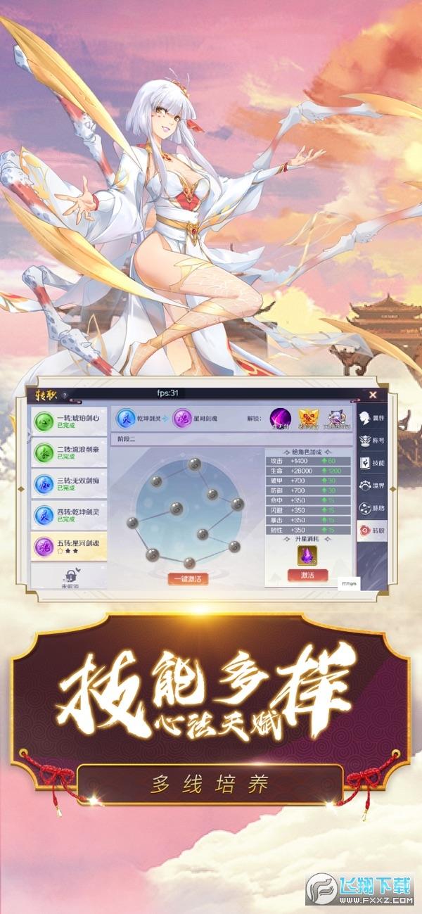 樱舞之刃福利版手游0.13.25官方版截图0