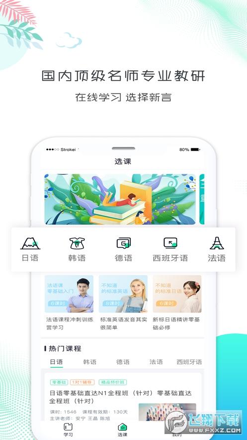 新言网校app官方版1.0.0安卓版截图0