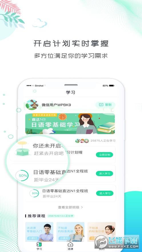 新言网校app官方版1.0.0安卓版截图1