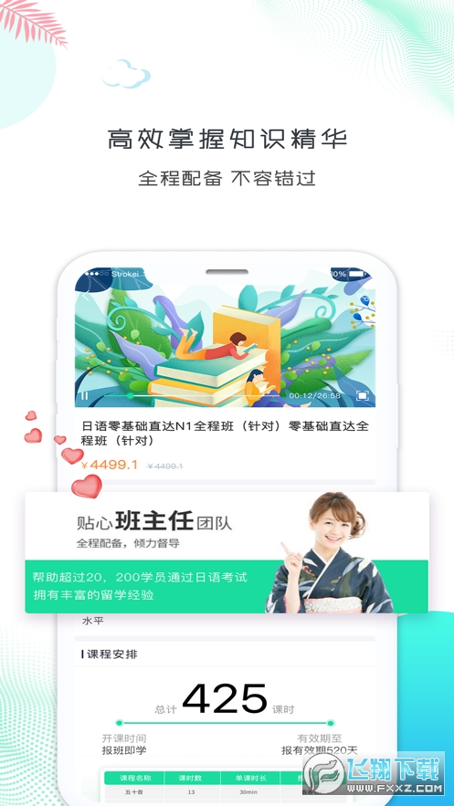 新言网校app官方版