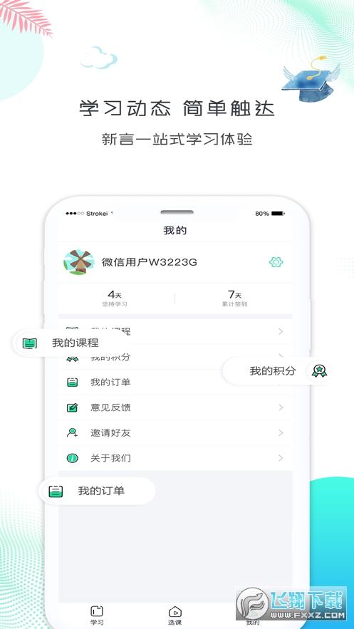 新言网校app官方版1.0.0安卓版截图3