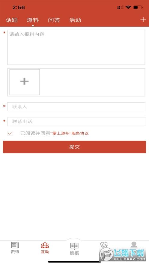 掌上滁州app1.4.0官方版截图0