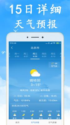 海燕天气预报appv1.3.0安卓版截图0