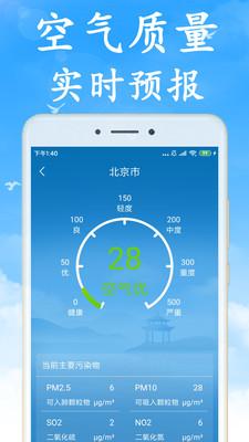 海燕天气预报appv1.3.0安卓版截图1
