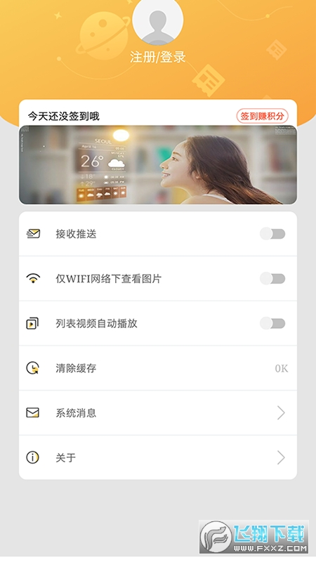 今日松山app手机版v1.0.0安卓版截图1