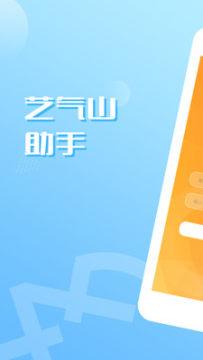 艺气山助手app官方版
