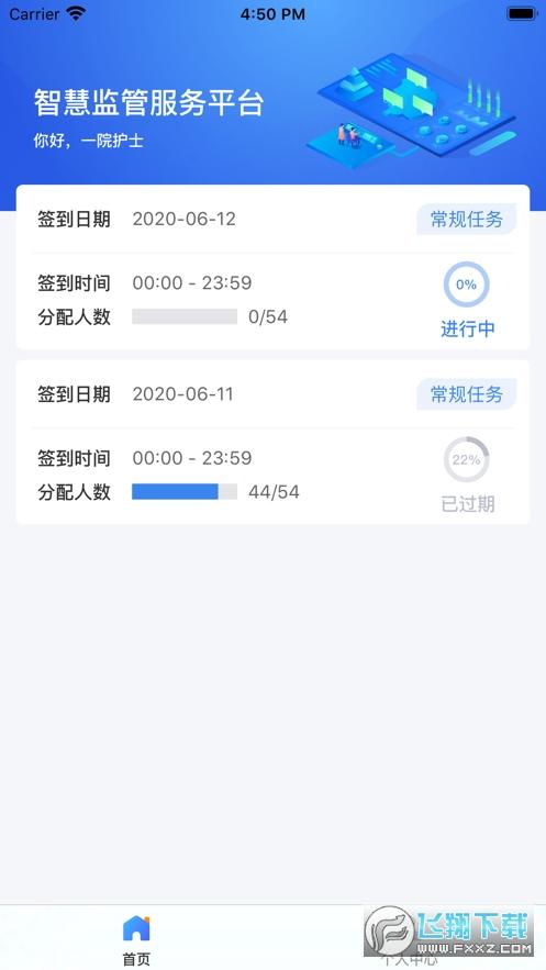 医保千里眼iOS版v1.0.0苹果版截图0
