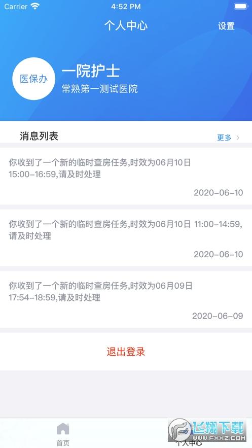医保千里眼iOS版v1.0.0苹果版截图1