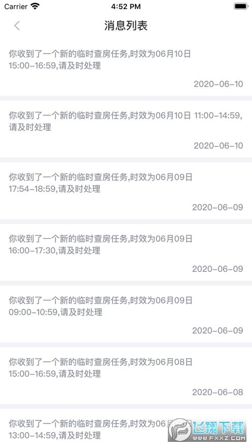 医保千里眼iOS版