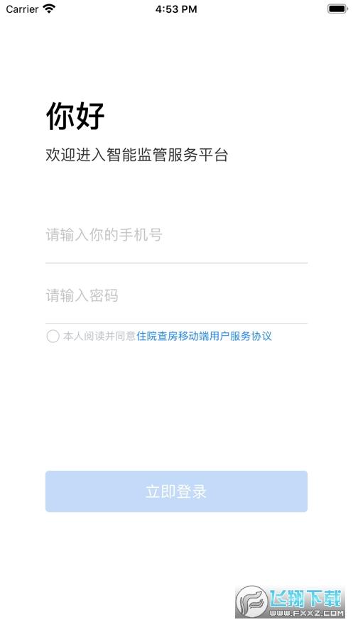 医保千里眼iOS版v1.0.0苹果版截图3