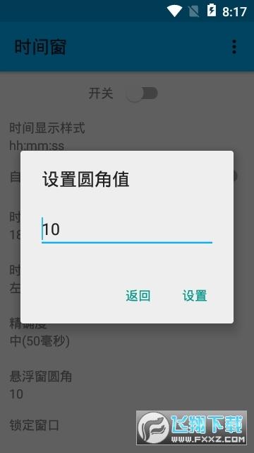 时间窗appv1.0官方版截图1