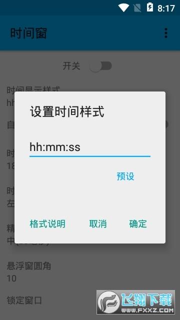 时间窗appv1.0官方版截图2