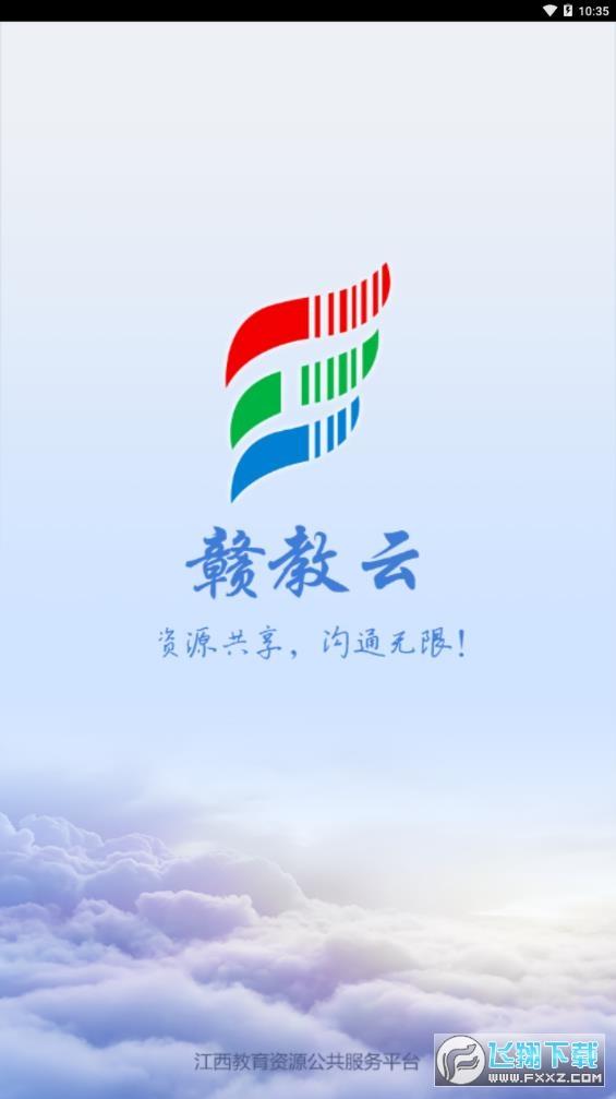 江西省中小学教学平台入口1.3官方版截图2
