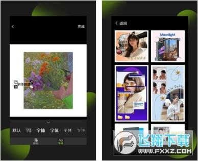 照片拼图王appv1.0 官方版截图1