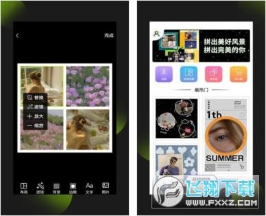 照片拼图王appv1.0 官方版截图0