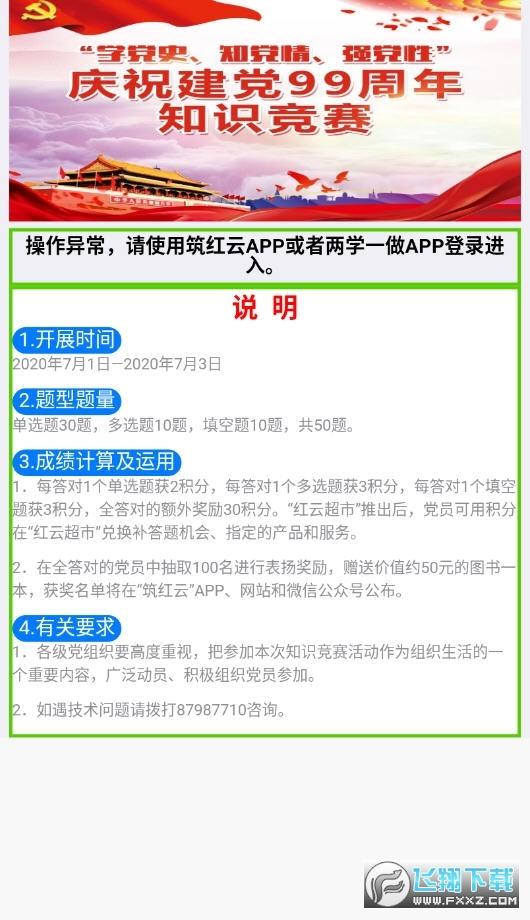 贵阳筑红云APP官方版v1.6.6最新版截图2