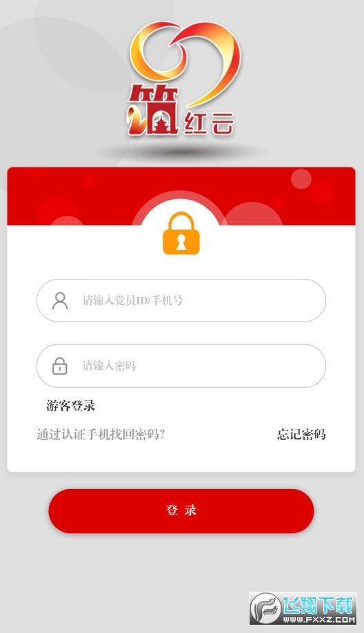 贵阳筑红云APP官方版v1.6.6最新版截图3