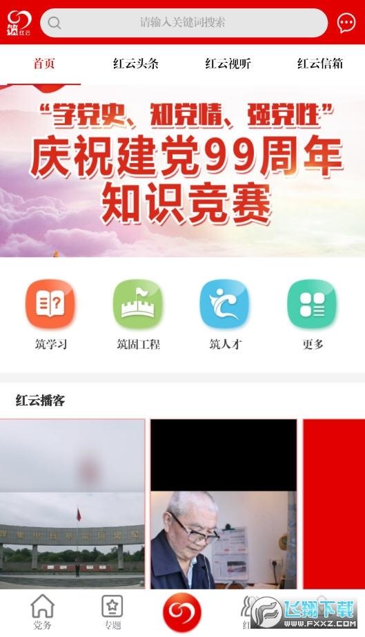 贵阳筑红云APP官方版v1.6.6最新版截图0