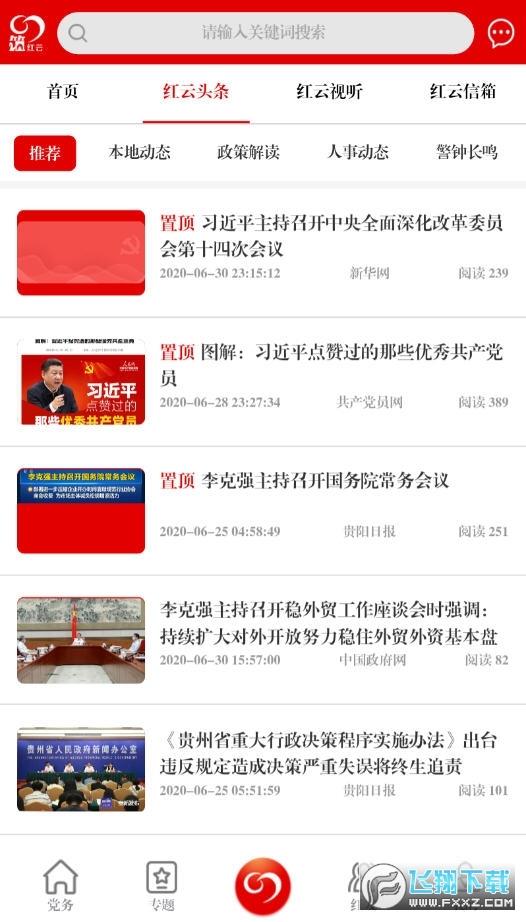 贵阳筑红云APP官方版v1.6.6最新版截图1
