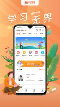 中建淘课app