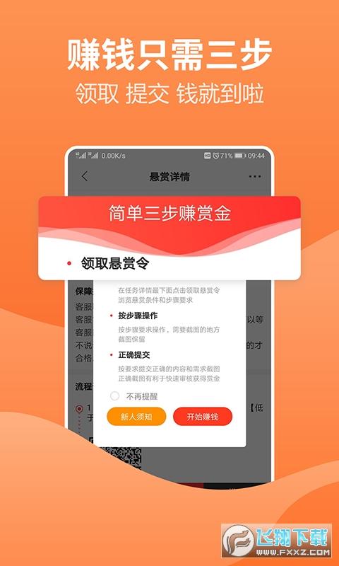 淘三哥兼职平台v1.0官方版截图2