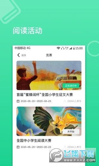 蜜蜂阅读学生版appv1.0.0官方版截图1